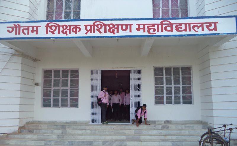 गौतम टीचर्स ट्रेनिंग कॉलेज में अलग