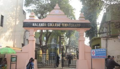 नालंदा कॉलेज,सरदार पटेल मेमोरियल कॉलेज,पटेल कॉलेज,बिहारशरीफ,उदन्तपुरी,किसान कॉलेज,सोहसराय,नालंदा महिला कॉलेज,एसयू कॉलेज,हिलसा,इंटर में एडमिशन,पहली कट ऑफ लिस्ट,nalanda college,biharsharif,patel college,kisan college,nalanda mahila college, s u college,hilsa,sohsarai,udantapuri,admission in intermediate,first cut off list,nalanda news,nalanda live
