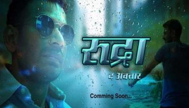 tejpratap yadav upcoming film