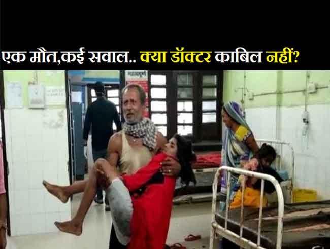no stretcher in Bihar Sharif Sadar Hospital