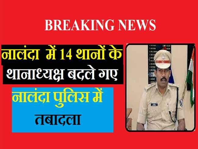 transfer in nalanda police